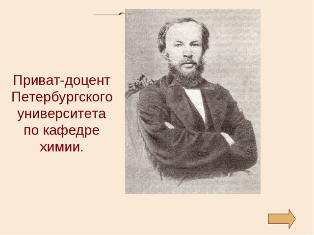 Приват-доцент Петербургского университета по кафедре химии.