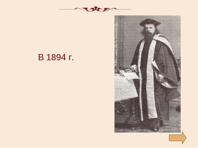 В 1894 г.