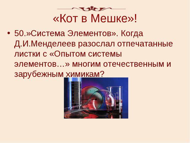 «Кот в Мешке»! 50.»Система Элементов». Когда Д.И.Менделеев разослал отпечатан...