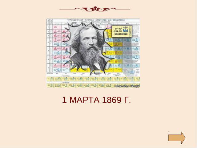 1 МАРТА 1869 Г.