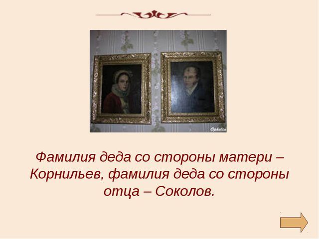 Фамилия деда со стороны матери – Корнильев, фамилия деда со стороны отца – Со...