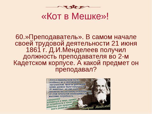 «Кот в Мешке»! 60.»Преподаватель». В самом начале своей трудовой деятельности...