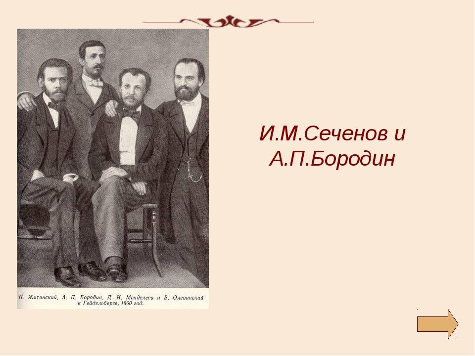 И.М.Сеченов и А.П.Бородин