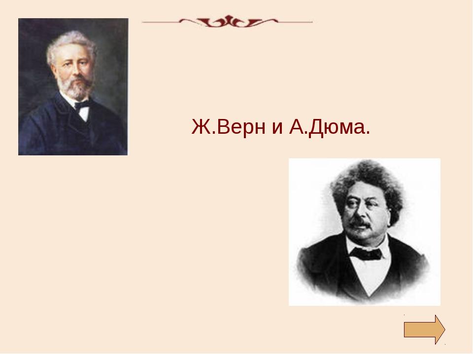 Ж.Верн и А.Дюма.