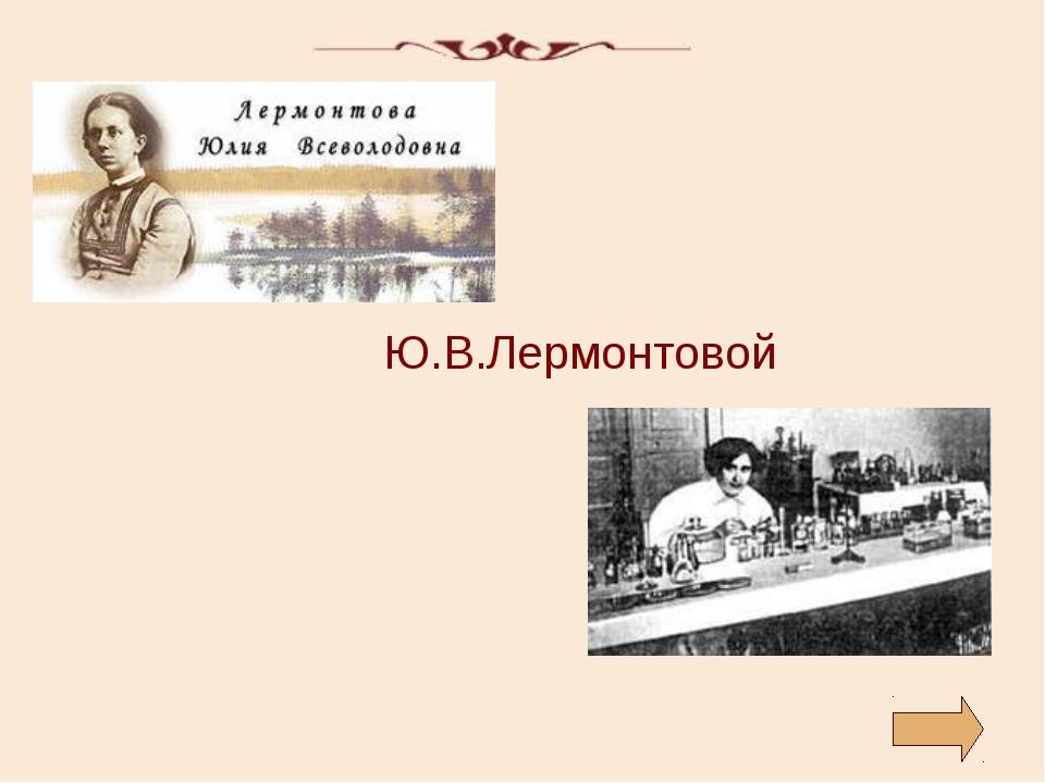 Ю.В.Лермонтовой