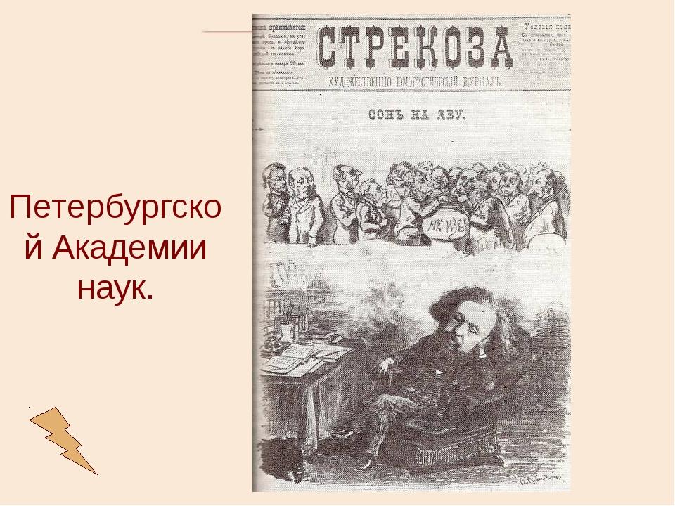 Петербургской Академии наук.