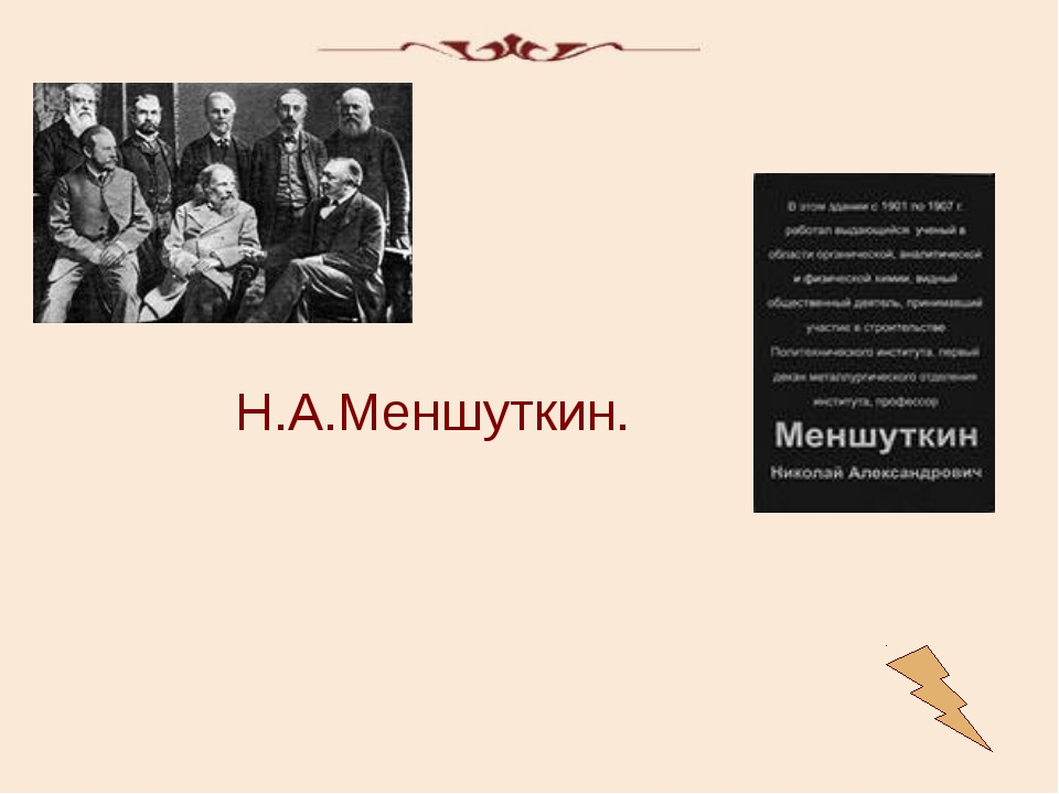 Н.А.Меншуткин.