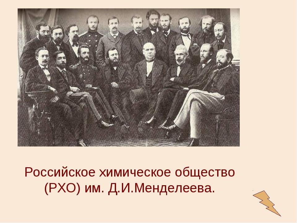 Российское химическое общество (РХО) им. Д.И.Менделеева.