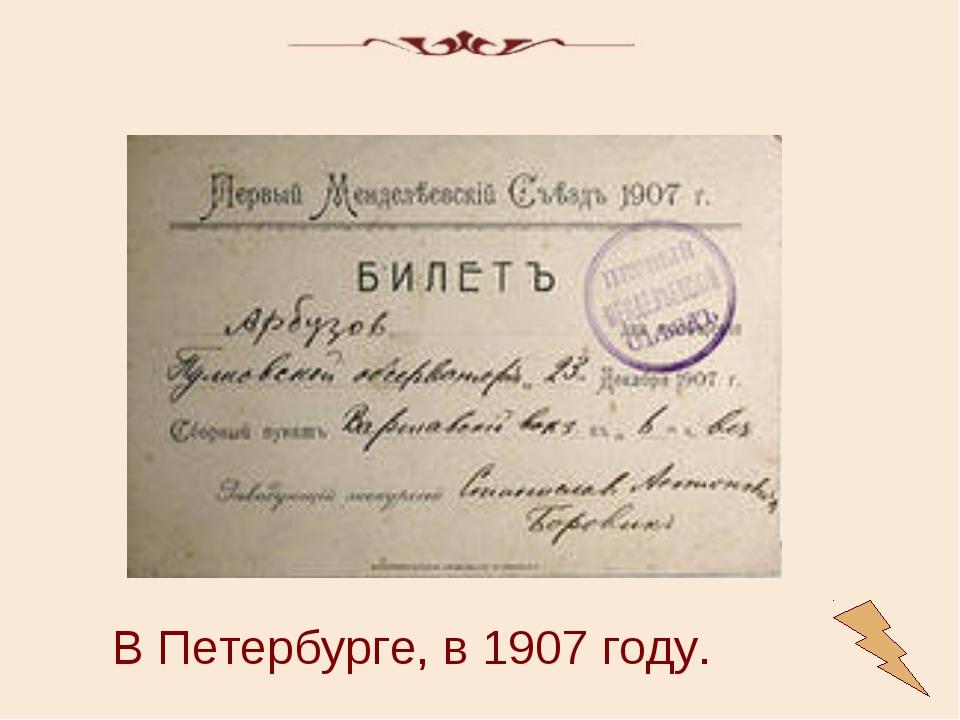 В Петербурге, в 1907 году.