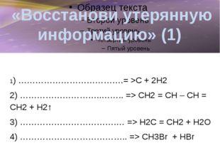 «Восстанови утерянную информацию» (2) 1) ……………………………….= >2СО2 + 2Н2О 2) …………