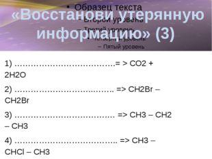 С2Н2 С2Н4 С2Н5ОН С2Н4 С2Н6 С2Н5CL СаС2