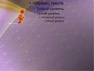 «Восстанови утерянную информацию» (1) 1) ……………………………….= >С + 2Н2 2) ……………