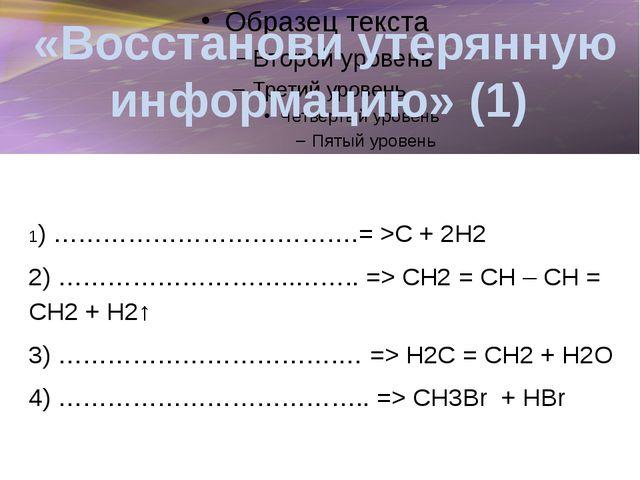 «Восстанови утерянную информацию» (2) 1) ……………………………….= >2СО2 + 2Н2О 2) …………...