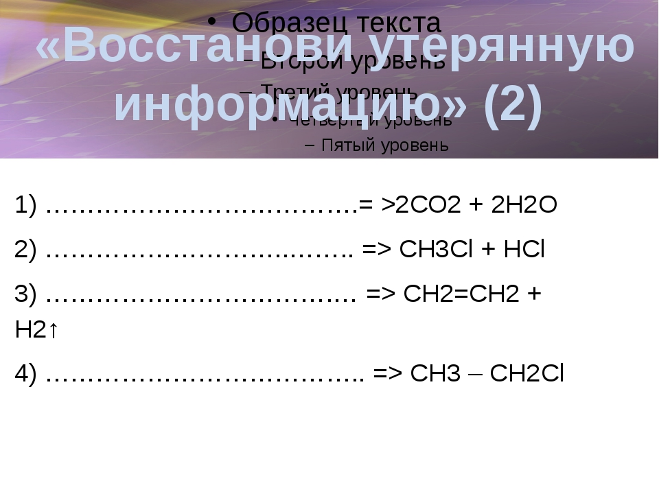 «Восстанови утерянную информацию» (3) 1) ……………………………….= > СО2 + 2Н2О 2) …...