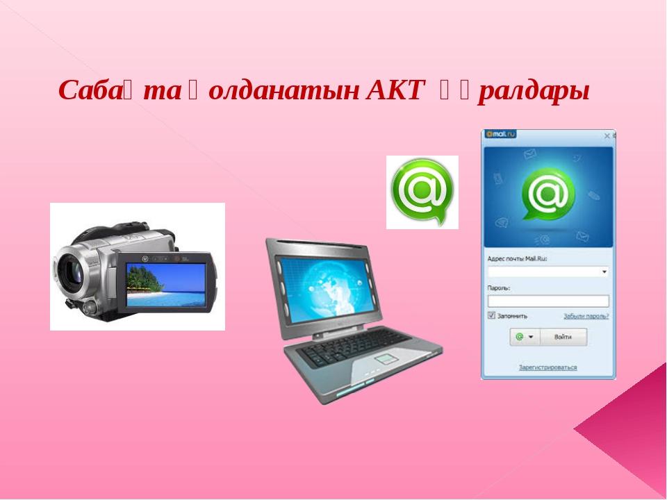 Сабақта қолданатын АКТ құралдары