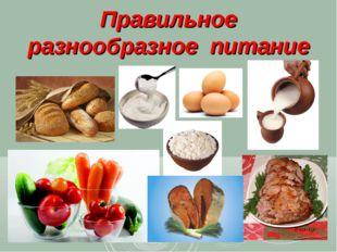 Правильное разнообразное питание