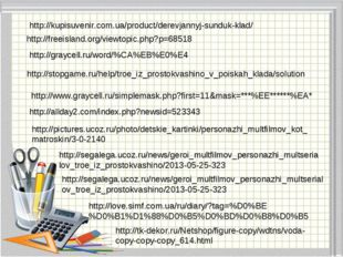 http://freeisland.org/viewtopic.php?p=68518 http://graycell.ru/word/%CA%EB%E0