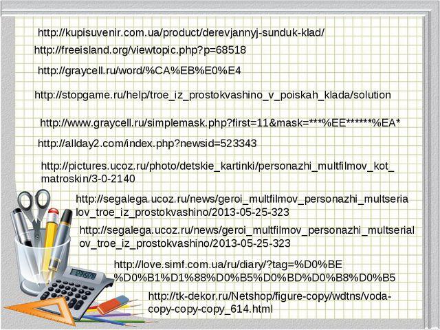 http://freeisland.org/viewtopic.php?p=68518 http://graycell.ru/word/%CA%EB%E0...