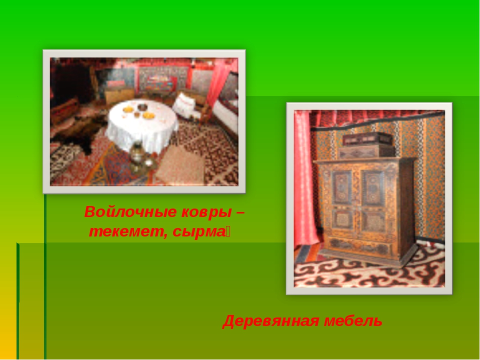 Войлочные ковры – текемет, сырмақ Деревянная мебель