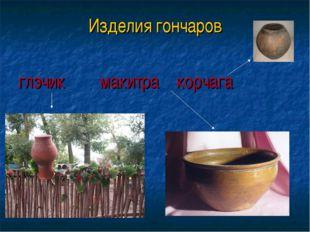 Изделия гончаров глэчик макитра корчага