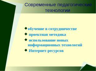 Современные педагогические технологии обучение в сотрудничестве проектная ме