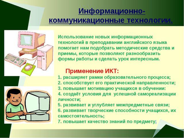 Информационно-коммуникационные технологии. Использование новых информационны...