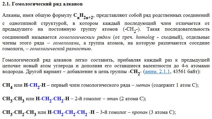C:\Users\User\Documents\Desktop\Квест\гомологи.png