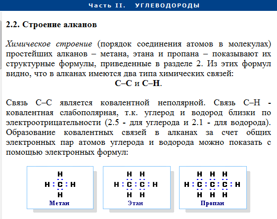 C:\Users\User\Documents\Desktop\Квест\строение.png