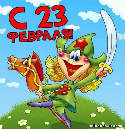 http://minanas.ucoz.ru/23fevralya6.jpg