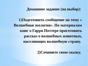 Домашнее задание (на выбор): 1)Подготовить сообщение на тему « Волшебная зоо