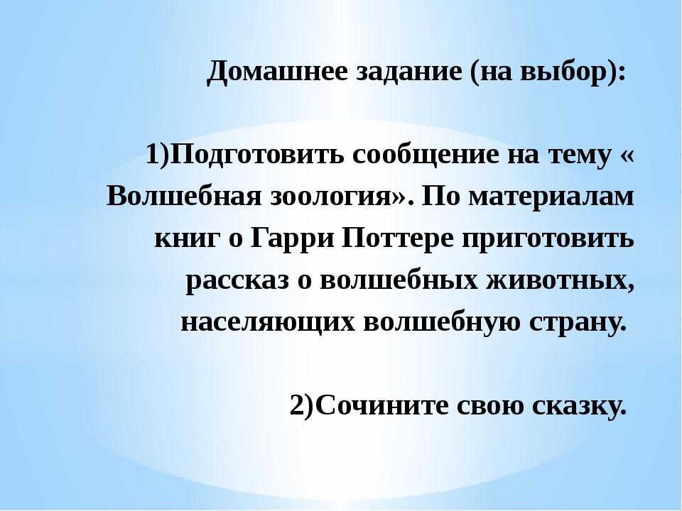 Домашнее задание (на выбор): 1)Подготовить сообщение на тему « Волшебная зоо...