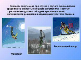 Фристайл Горнолыжный спорт Скорость спортсмена при спуске с крутого склона вп