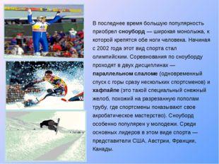 В последнее время большую популярность приобрел сноуборд — широкая монолыжа,