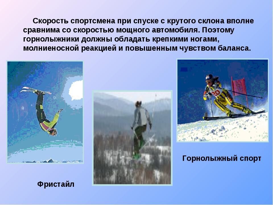 Фристайл Горнолыжный спорт Скорость спортсмена при спуске с крутого склона вп...
