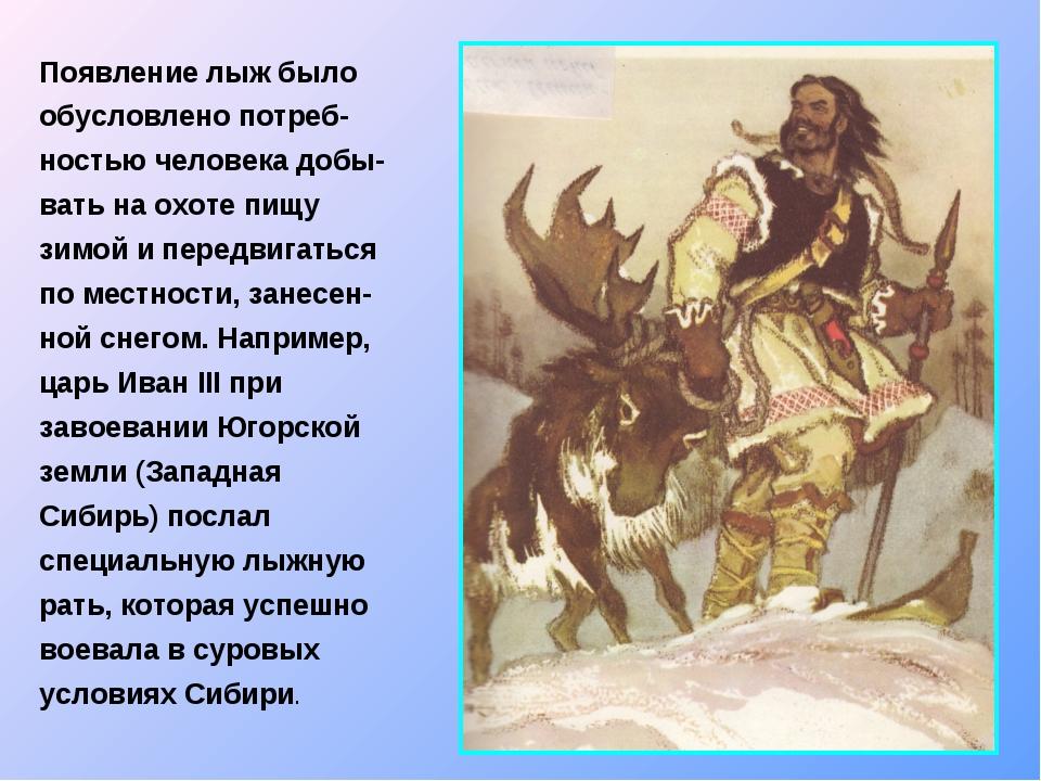 Появление лыж было обусловлено потреб-ностью человека добы-вать на охоте пищу...