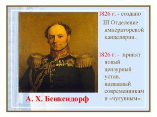 А. Х. Бенкендорф 1826 г. - создано III Отделение императорской канцелярии. 18