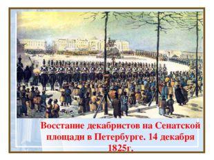 Восстание декабристов на Сенатской площади в Петербурге. 14 декабря 1825г.