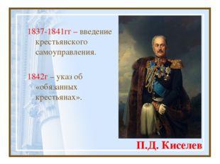 П.Д. Киселев 1837-1841гг – введение крестьянского самоуправления. 1842г – ука