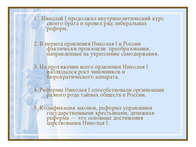 1. Николай I продолжил внутриполитический курс своего брата и провел ряд либе...