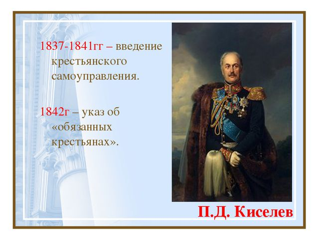 П.Д. Киселев 1837-1841гг – введение крестьянского самоуправления. 1842г – ука...
