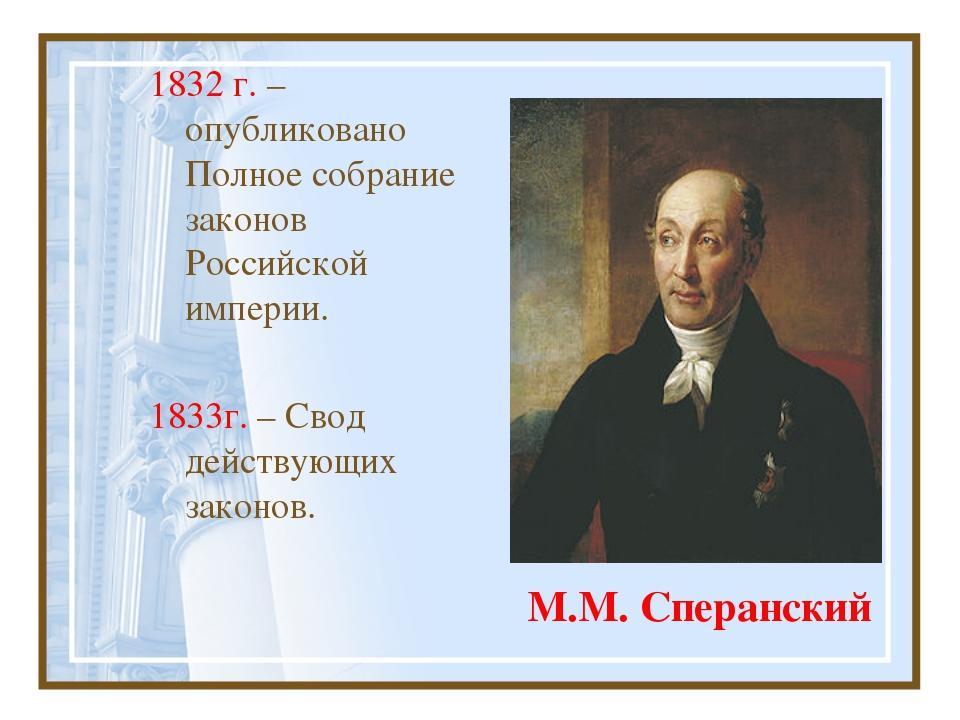 М.М. Сперанский 1832 г. – опубликовано Полное собрание законов Российской имп...