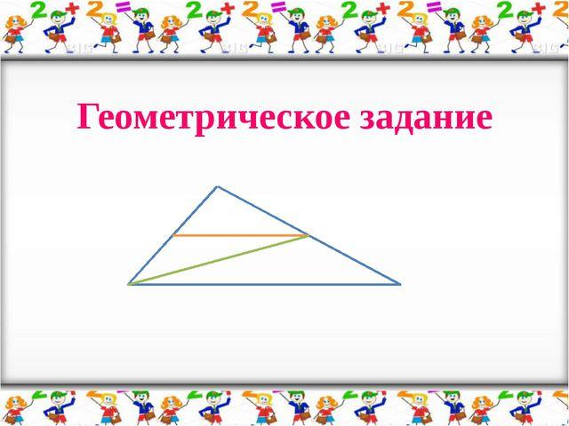 Геометрическое задание