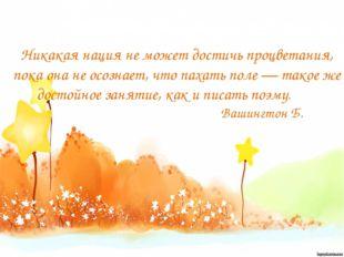 Никакая нация не может достичь процветания, пока она не осознает, что пахать