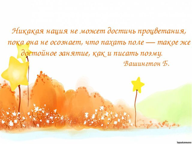 Никакая нация не может достичь процветания, пока она не осознает, что пахать...