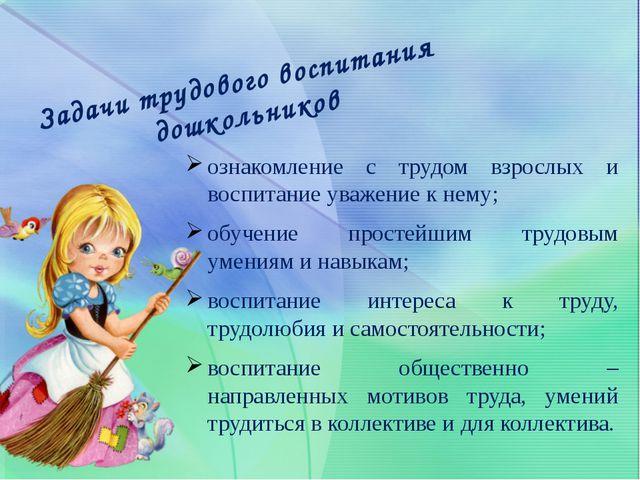 Задачи трудового воспитания дошкольников ознакомление с трудом взрослых и вос...
