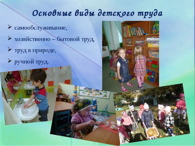 Основные виды детского труда самообслуживание, хозяйственно – бытовой тру...