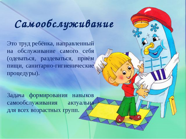 Самообслуживание Это труд ребёнка, направленный на обслуживание самого себя (...