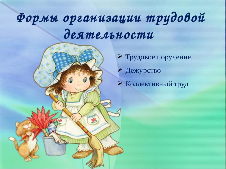 Формы организации трудовой деятельности Трудовое поручение Дежурство Коллект...