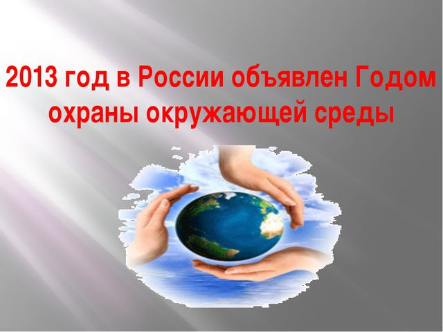 2013 год в России объявлен Годом охраны окружающей среды