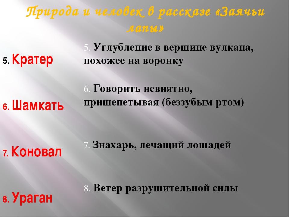 Природа и человек в рассказе «Заячьи лапы» 5. Кратер 6. Шамкать 7. Коновал 8....